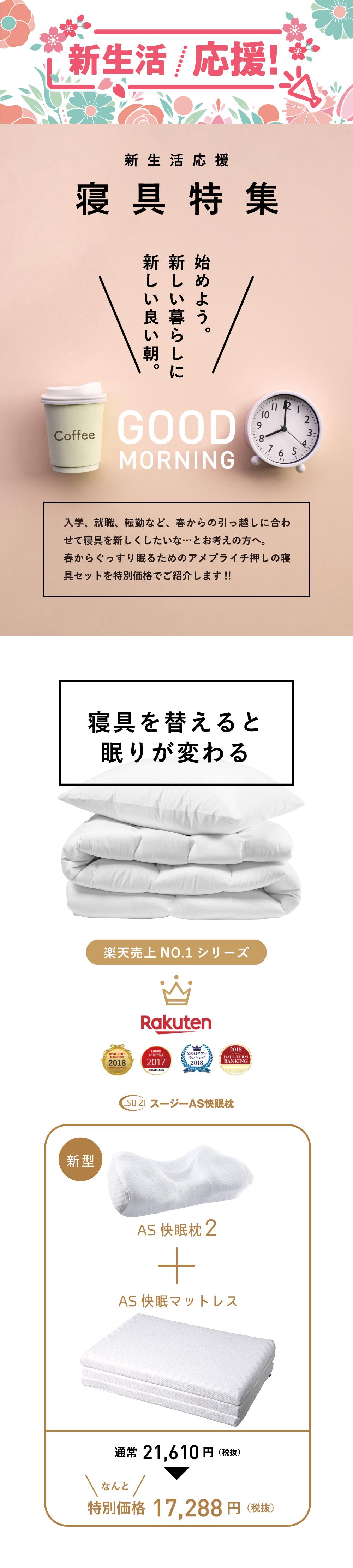 新生活応援!寝具特集 AS快眠枕2+マットレス