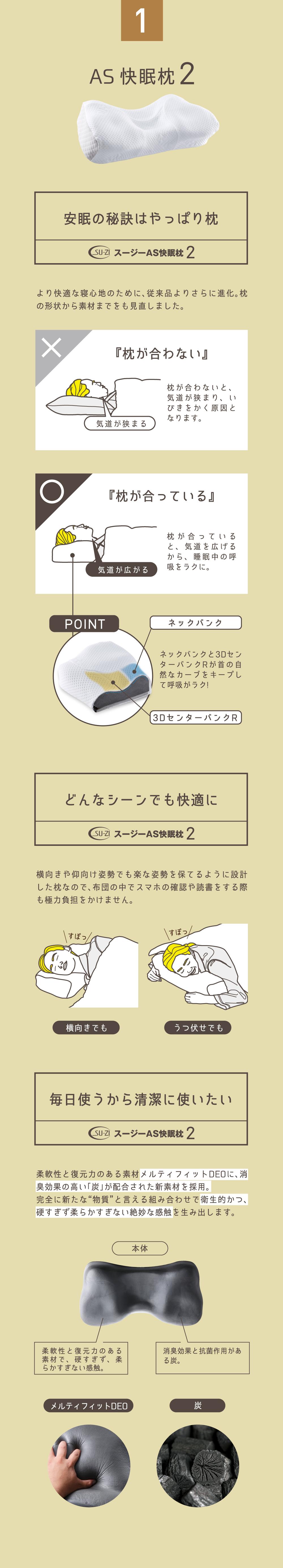 新生活応援!寝具特集 AS快眠枕2