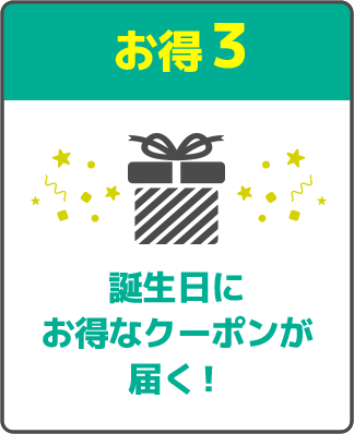 誕生日にお得なクーポンが届く!