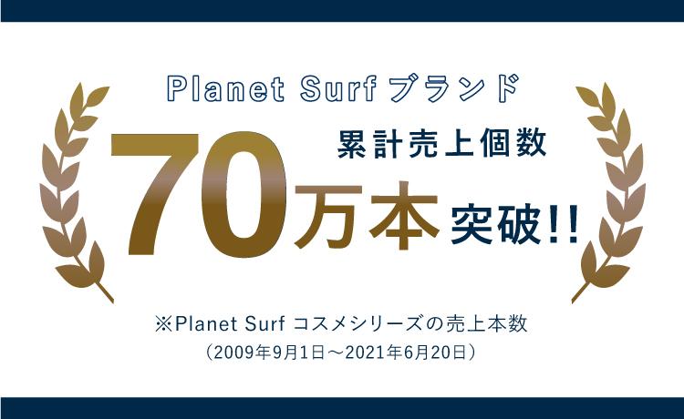 Planet Surfブランド累計売上個数70万本突破
