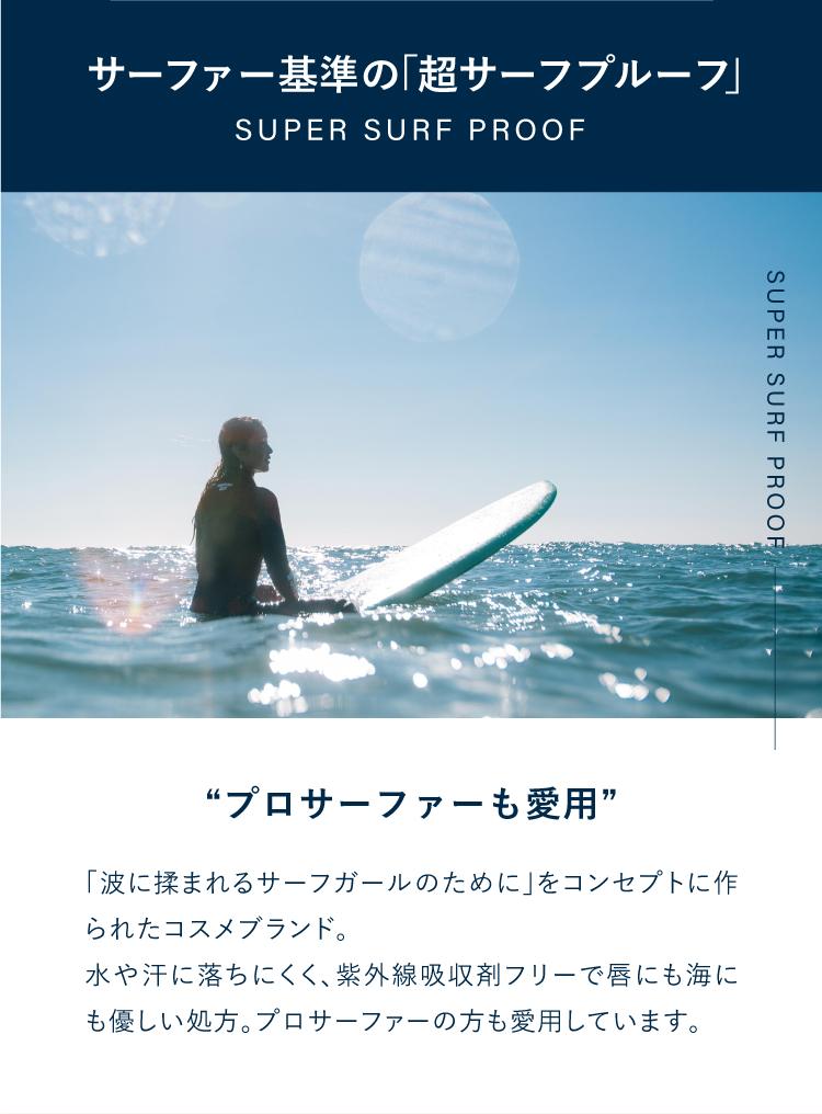 サーファー基準の超サーフプルーフ