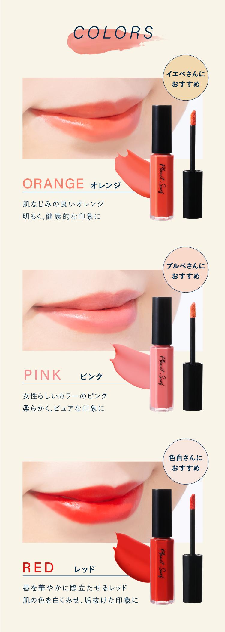 カラー:オレンジ・ピンク・レッド