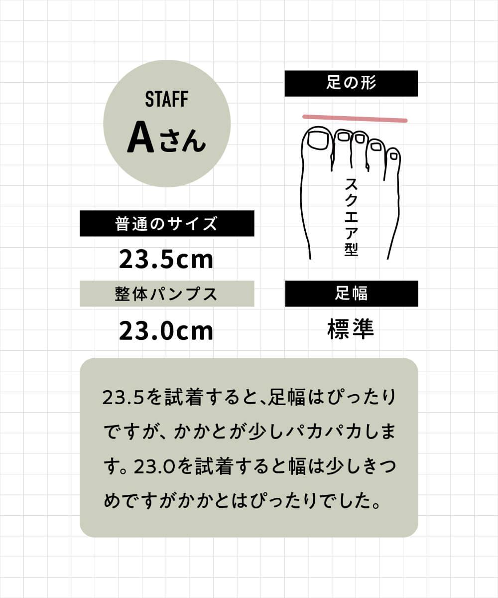 スクエア型標準23.5センチ 同じサイズだと足幅はぴったりだけどかかとが少しパカパカする。23.0でぴったり
