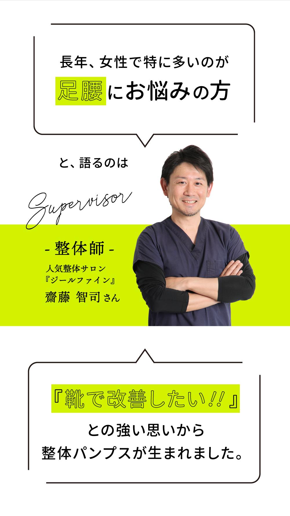 整体師齊藤智司さん「足腰にお悩みの方を靴で改善したい」