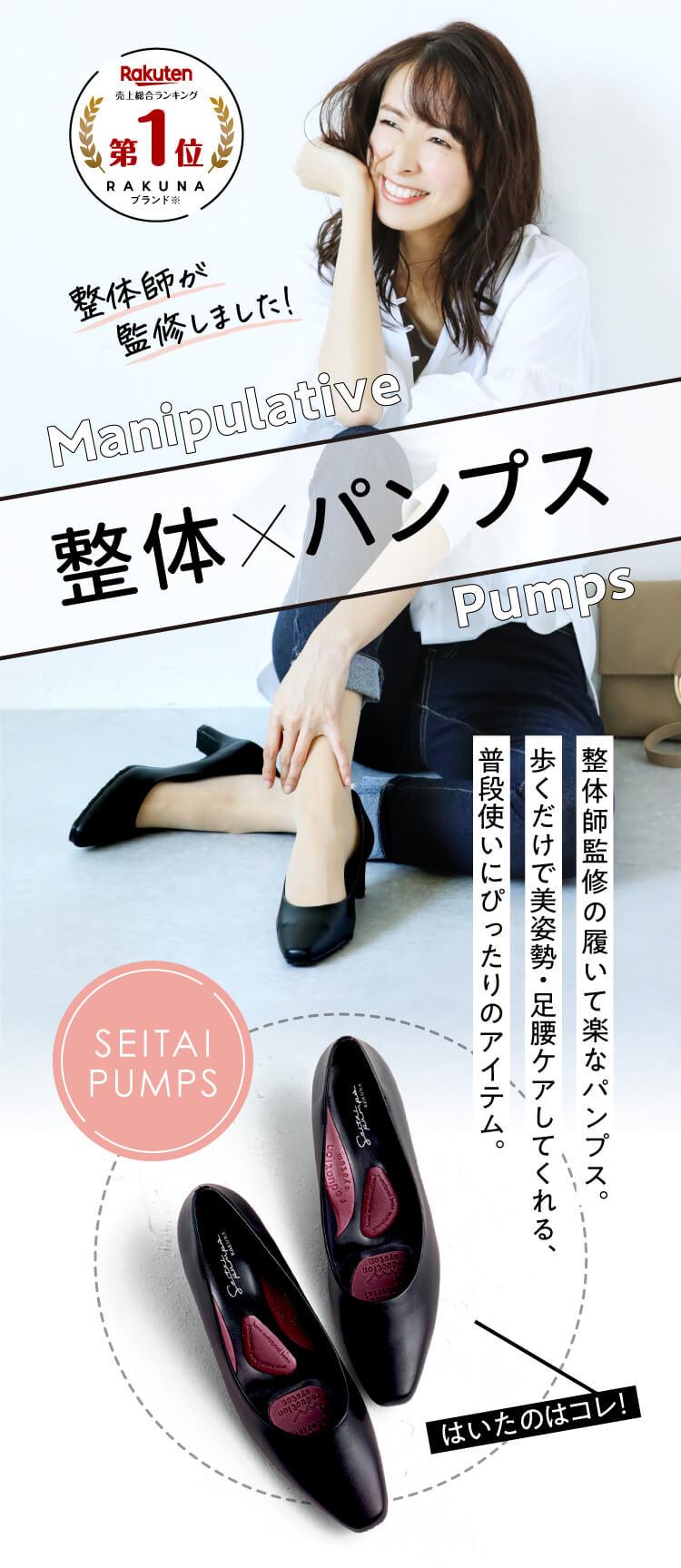 楽天第1位獲得のRAKUNAから整体師が作った究極にラクな靴「整体パンプス」誕生