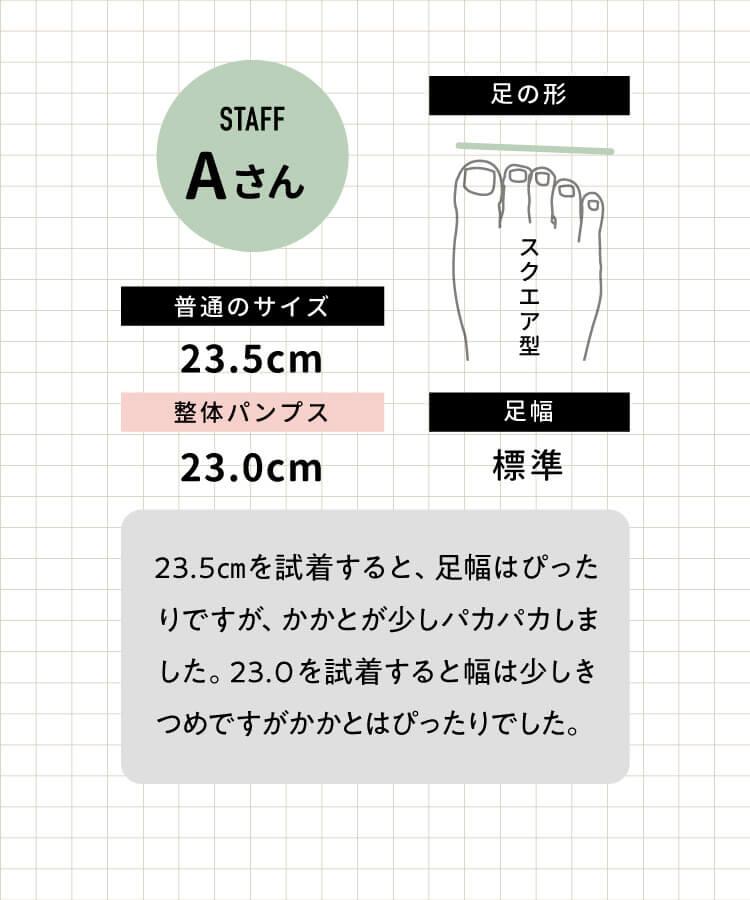 足幅は標準のスクエア型(普段のサイズ23.5cm)でサイズは23.0cmがぴったり
