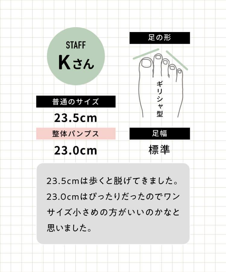 足幅は標準のギリシャ型(普段のサイズ23.5cm)でサイズは23.0cmがぴったり
