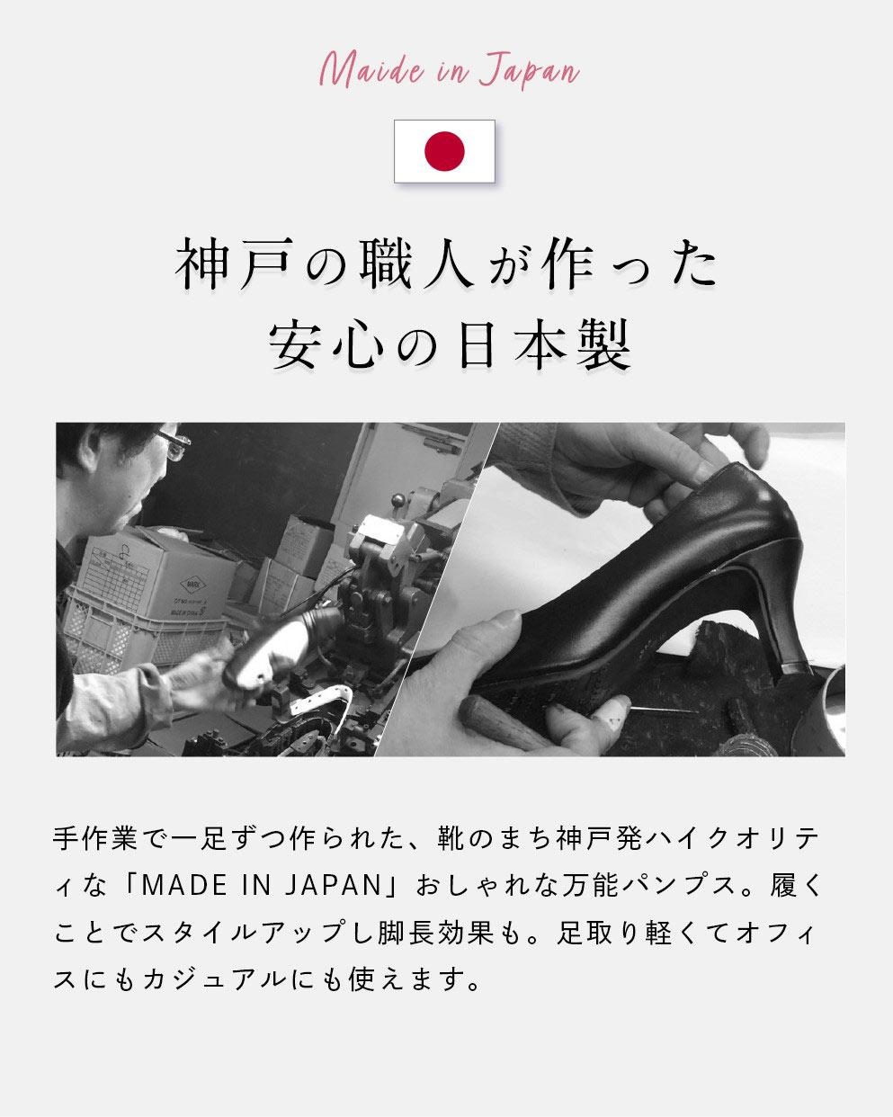 神戸の職人が作った安心の日本製