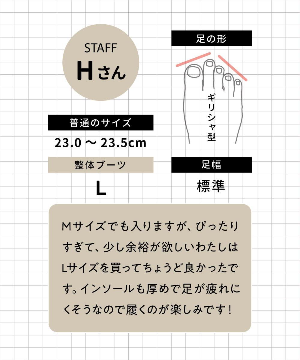 staffのHさん