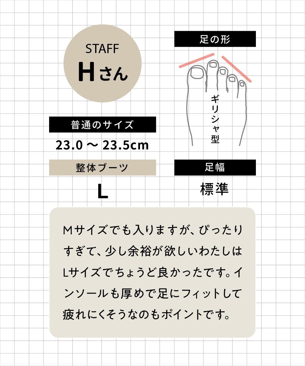 staffのHさん足にフィット