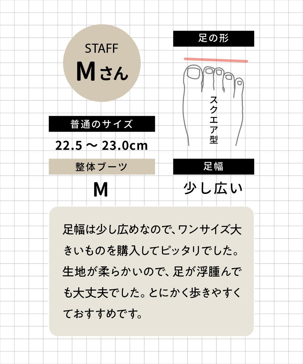 staffのMさん