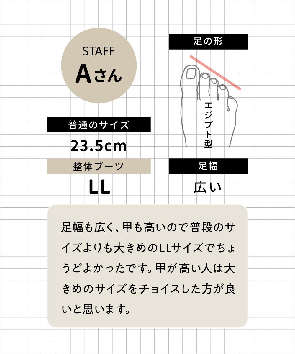 staffのAさん