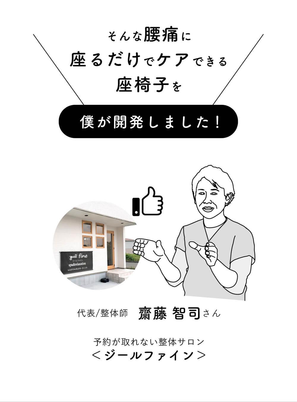 そんな腰痛に座るだけでケアできる座椅子を、予約が取れない整体サロン ジールファイン代表の整体師 齋藤智司さんが開発しました!