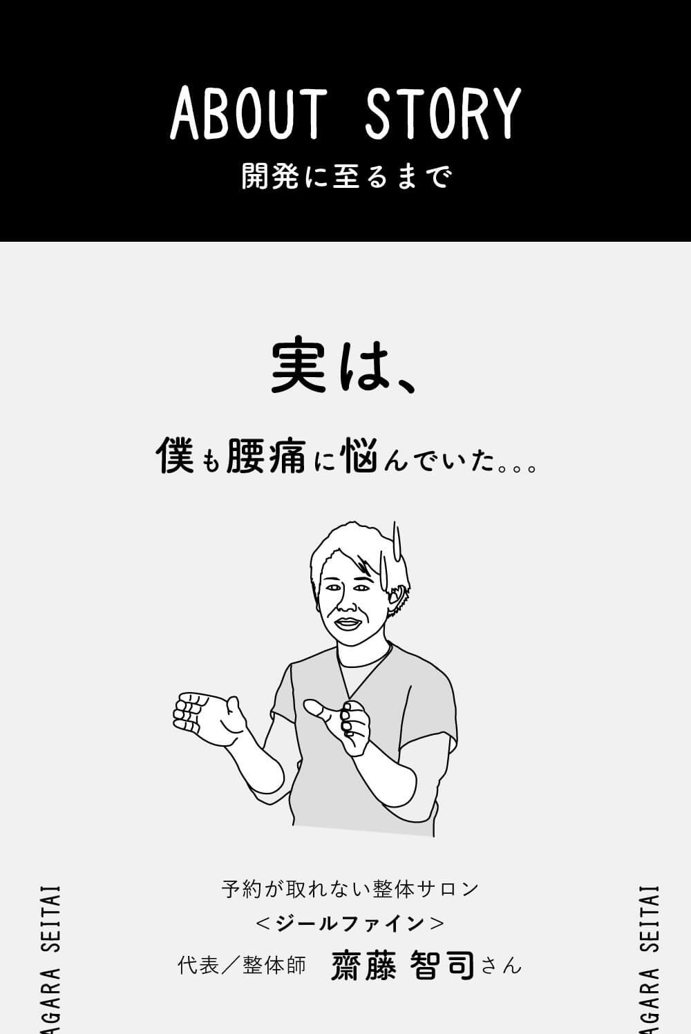 実は開発者 整体師 齋藤智司さんご自身も腰痛に悩んでいました…