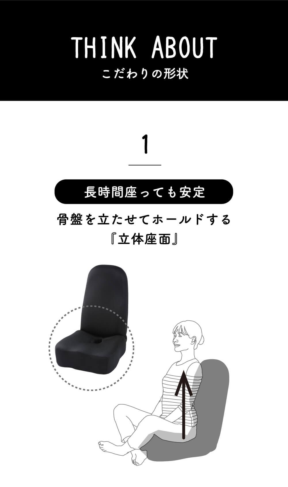こだわりの形状 長時間座っても安定