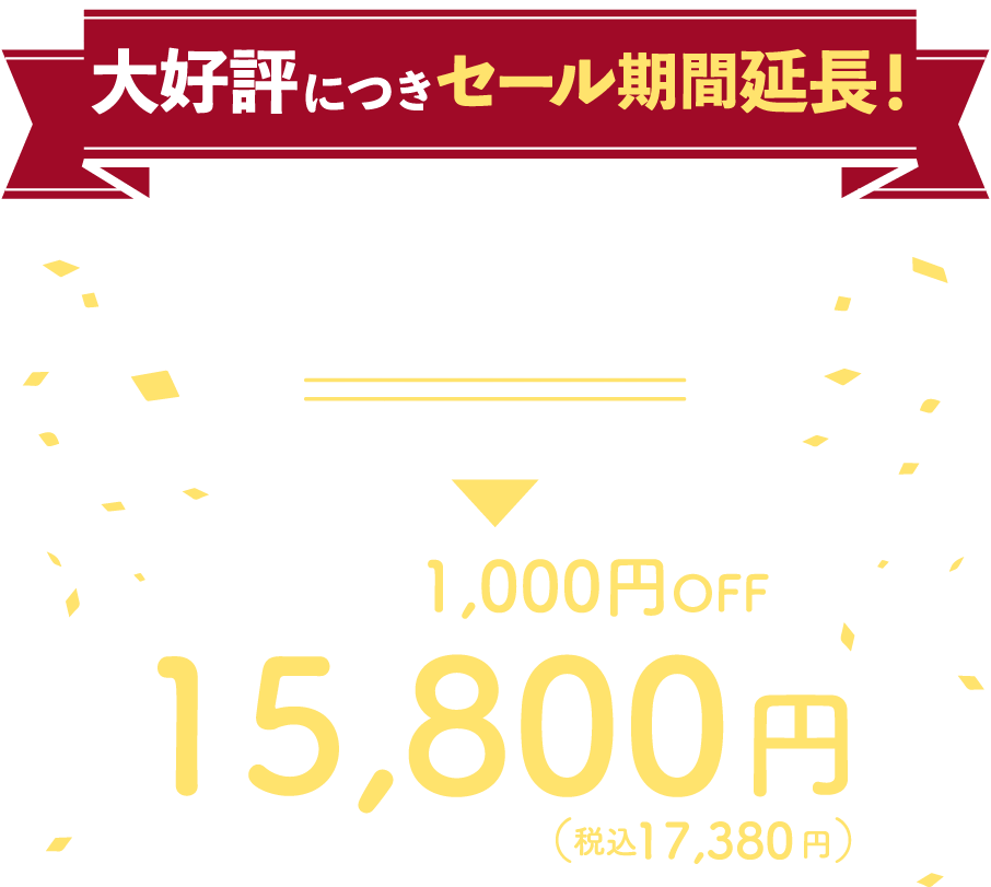 大好評に付きセール期間延長!!1,000円OFF