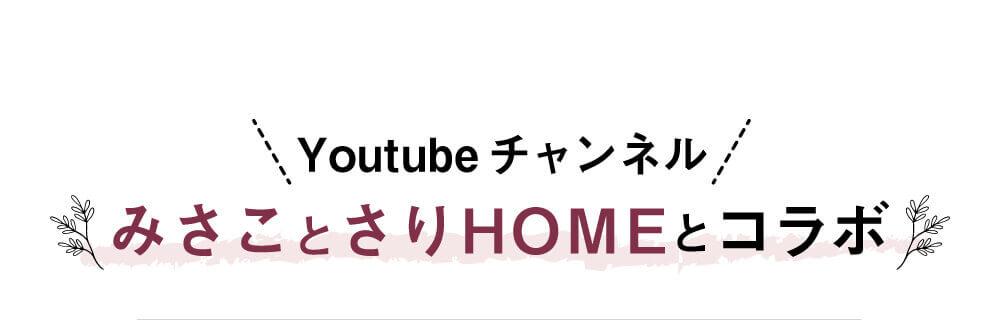 Youtubeチャンネル「みさことさりHOME」とコラボ