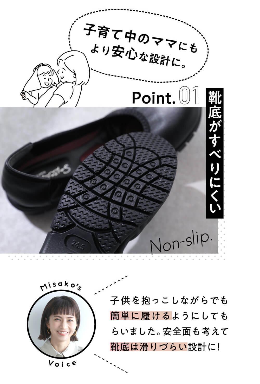 「靴底がすべりにくい」子育て中のママにもより安心な設計に!子供を抱っこしながらでも簡単に履ける!