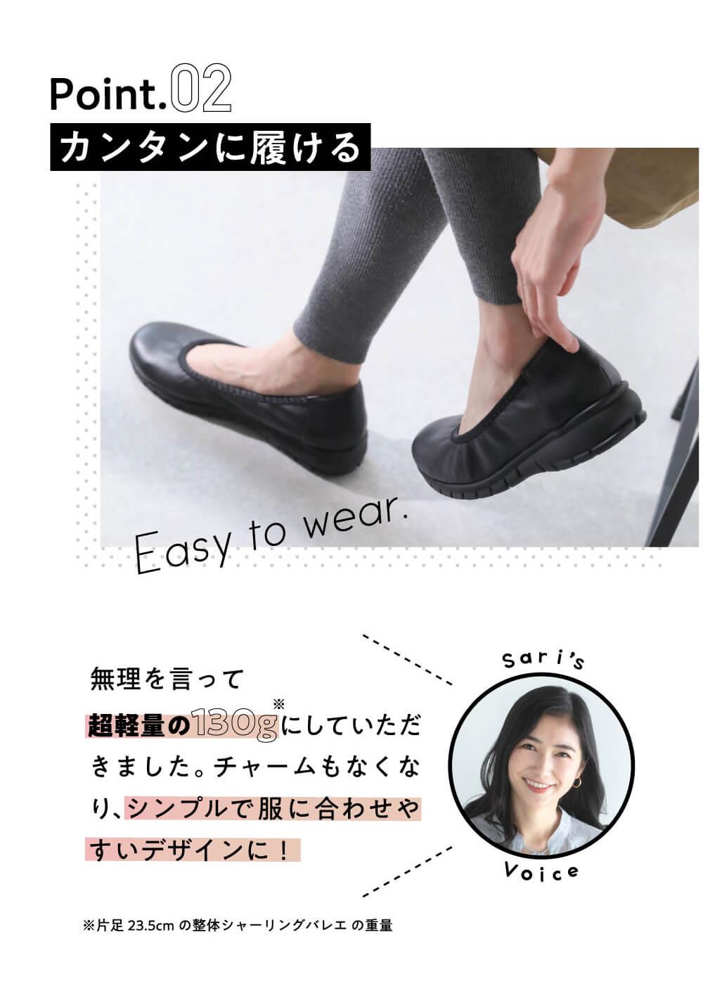 「カンタンに履ける」超軽量の130g!(片足23.5cmの重量)シンプルで服に合わせやすいデザインに