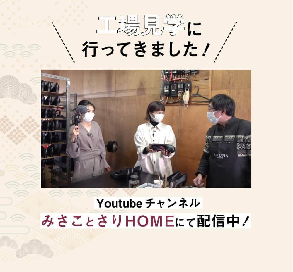工場見学に行ってきました!Youtubeチャンネル「みさことさりHOME」にて配信中!