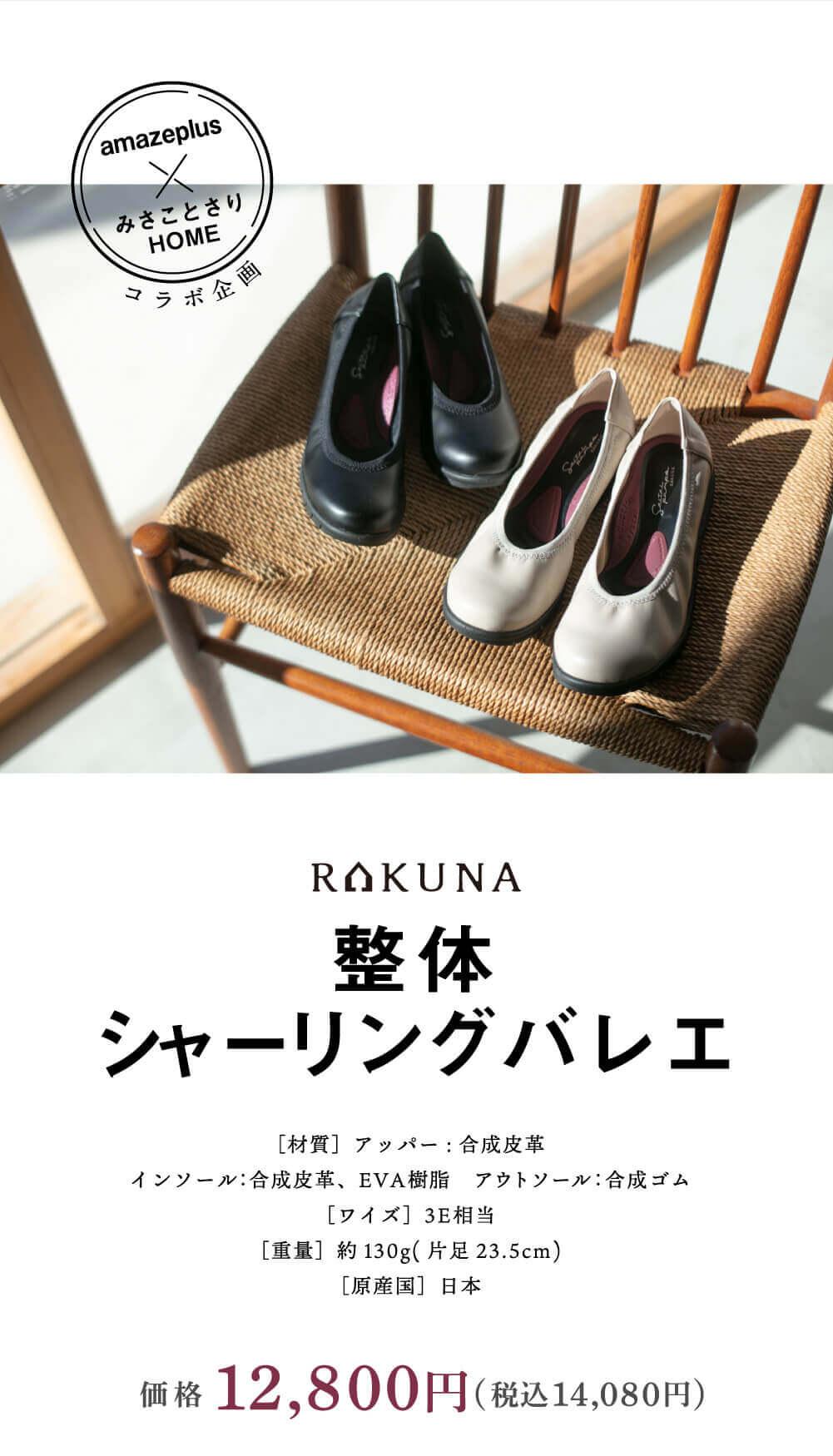 RAKUNA整体シャーリングバレエ商品詳細