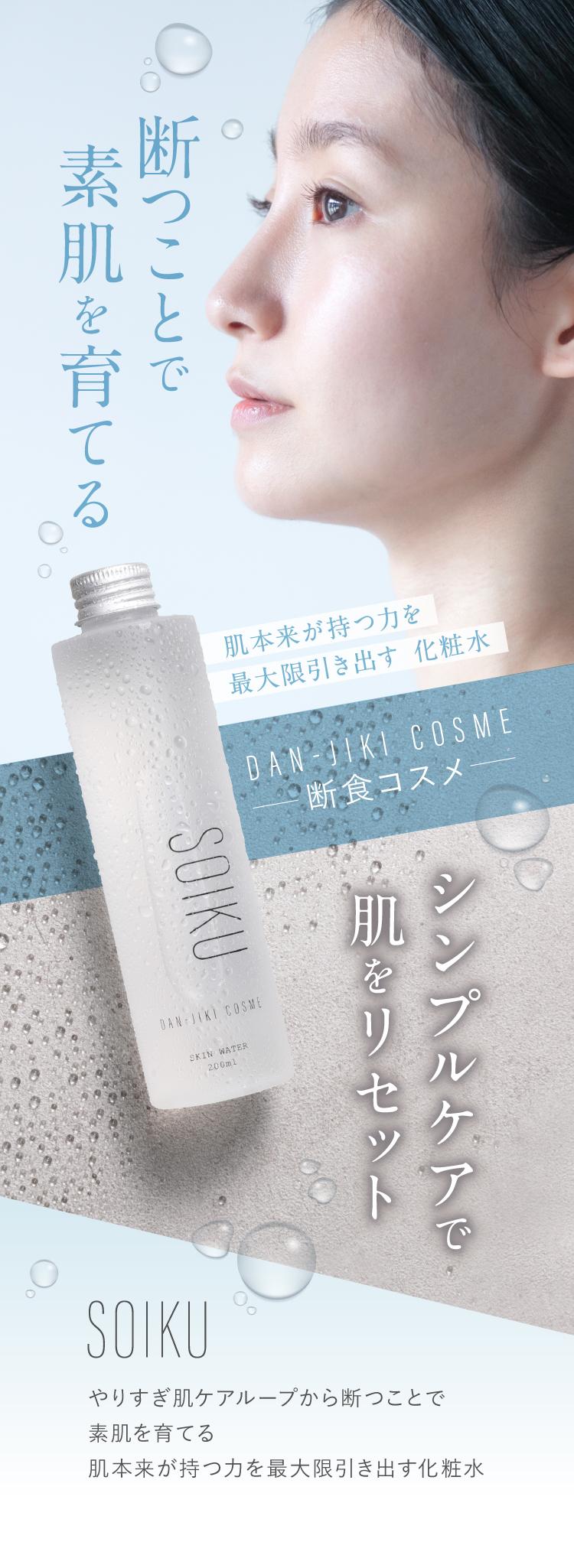 シンプルケアで素肌をリセット。肌が本来持つ力を最大限に引き出す化粧水