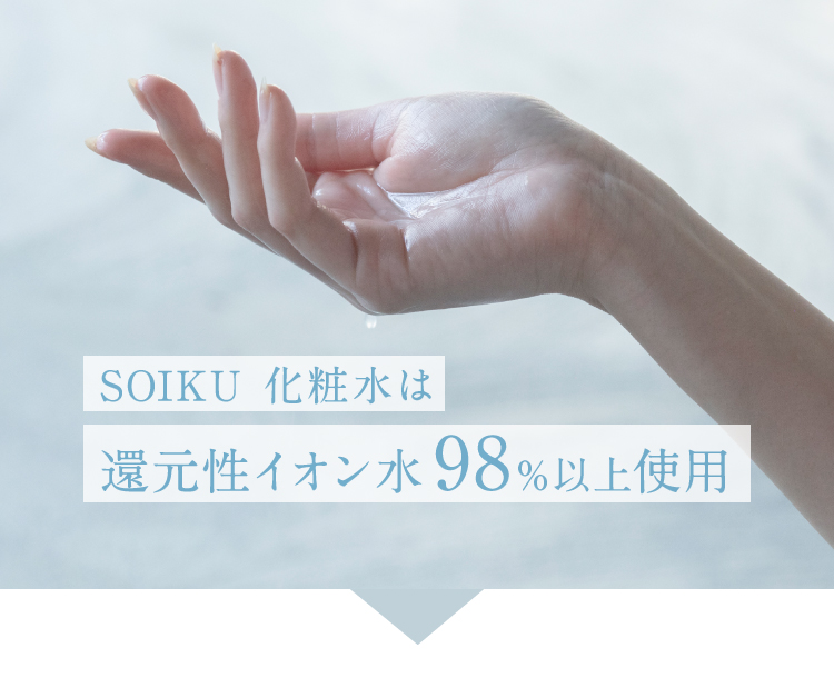SOIKU化粧水は還元イオン水98%以上使用