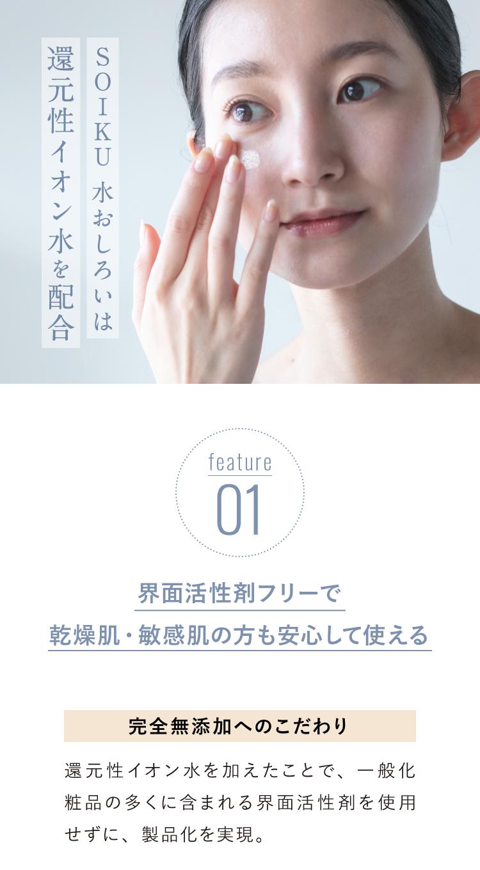 SOIKU水おしろいは還元イオン水を使用。界面活性剤不使用で乾燥肌、敏感肌の方も安心