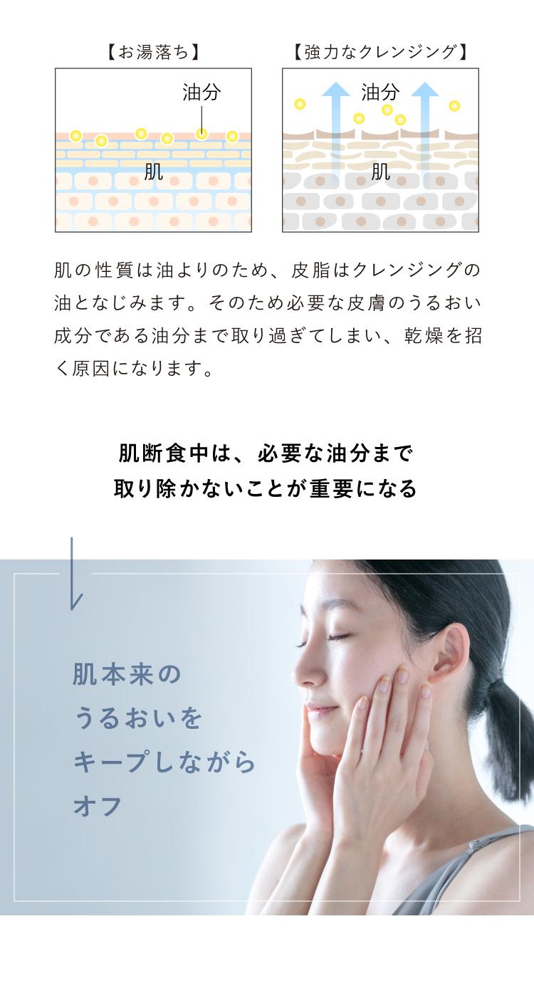 肌本来のうるおいをキープしながらオフ